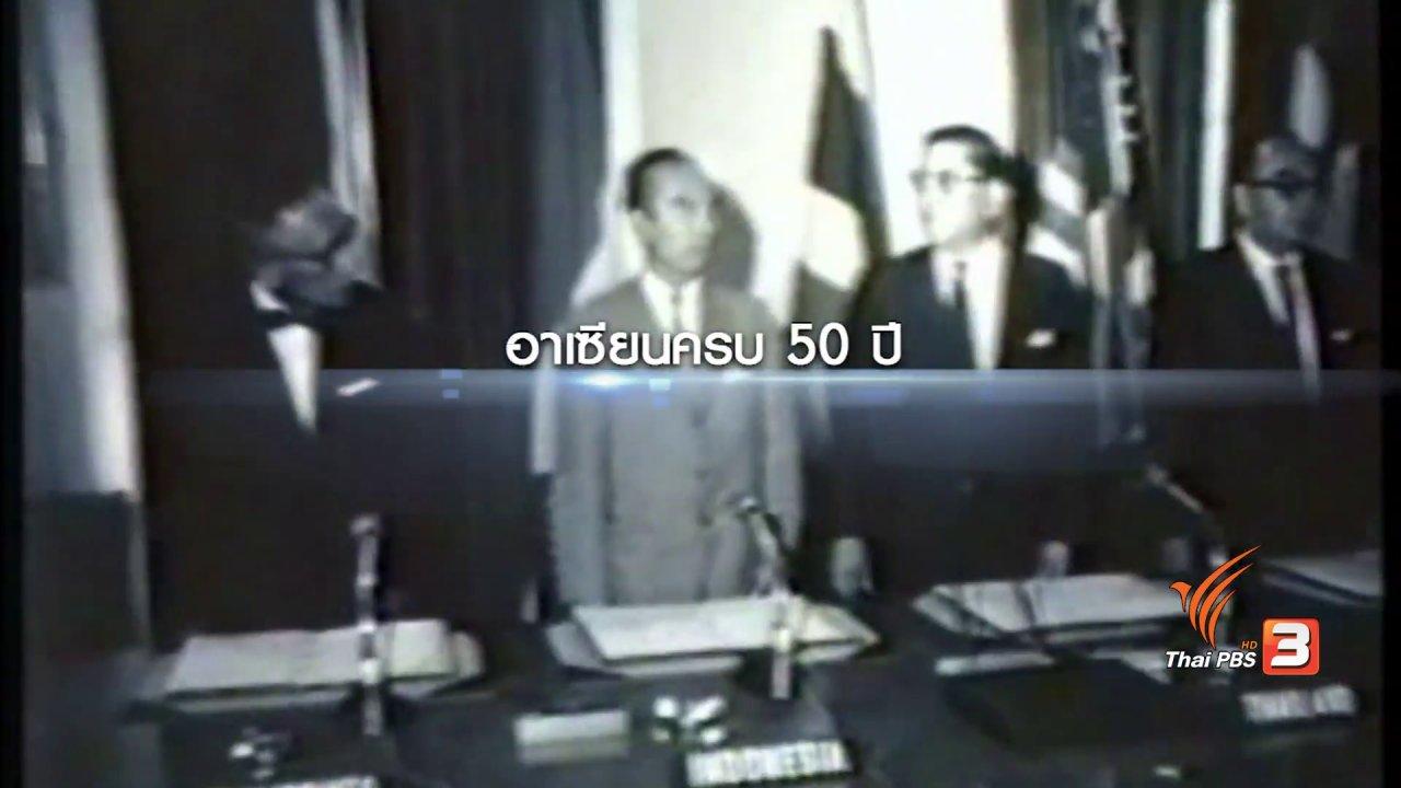 ข่าวเจาะย่อโลก - ถอดบทเรียนจากอดีต และคาดการณ์อนาคตบทบาทไทยในประชาคมอาเซียน