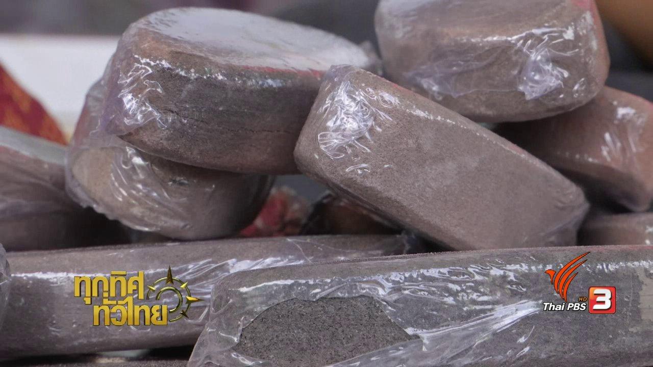 """ทุกทิศทั่วไทย - จุฑามาศ พาตะลุย : แหล่งที่มา """"หินขัดตัว"""""""