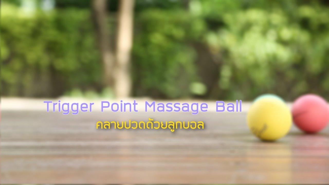 คนสู้โรค - โยคะบำบัด : คลายปวดด้วยลูกบอล