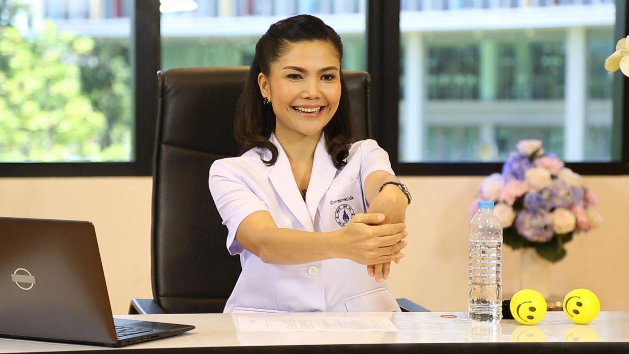 คนสู้โรค - ปรับก่อนป่วย : กายภาพบำบัดแก้อาการปลอกหุ้มเอ็นข้อมืออักเสบ