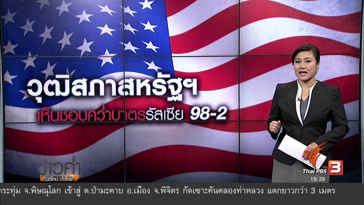 ข่าวค่ำ มิติใหม่ทั่วไทย - วิเคราะห์สถานการณ์ต่างประเทศ :  รัสเซียเอาคืนสหรัฐฯ