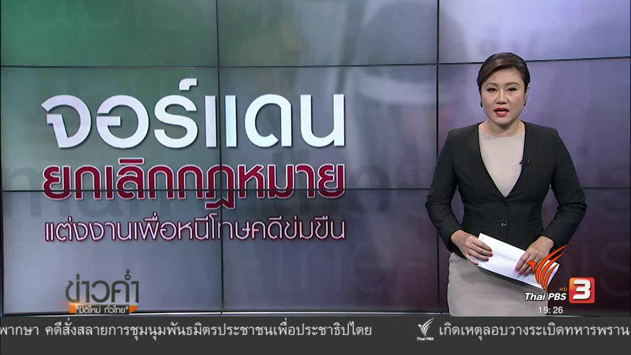 ข่าวค่ำ มิติใหม่ทั่วไทย - วิเคราะห์สถานการณ์ต่างประเทศ :  จอร์แดน ยกเลิกกฏหมายแต่งงานเพื่อหนีโทษข่มขืน