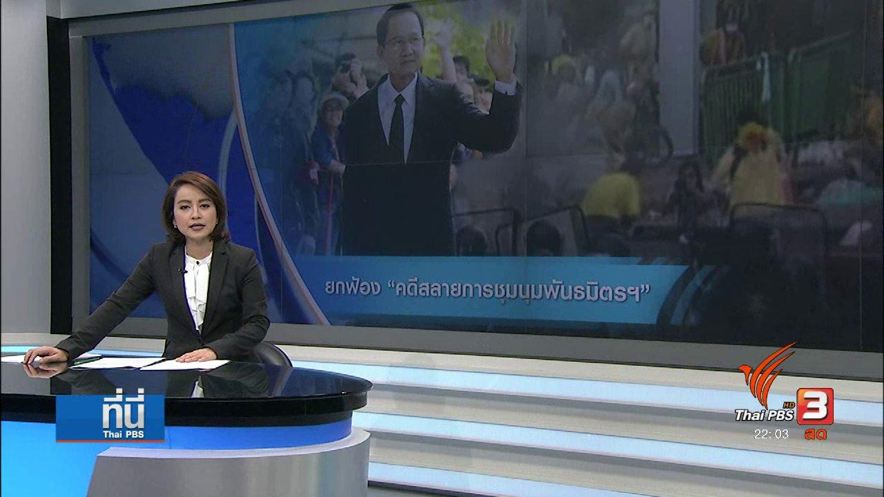 ที่นี่ Thai PBS - ยกฟ้องคดีสลายการชุมนุมกลุ่มพันธมิตรฯ