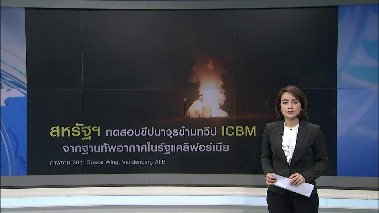 ที่นี่ Thai PBS - สหรัฐฯ มดสอบขีปนาวุธข้ามทวีป ICBM