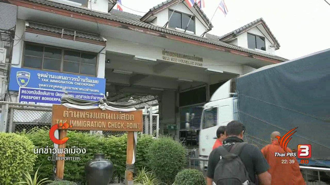 ที่นี่ Thai PBS - นักข่าวพลเมือง : รู้เท่าทัน เขตเศรษฐกิจพิเศษแม่สอด จ.ตาก