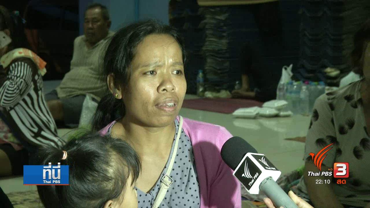 ที่นี่ Thai PBS - ชีวิตผู้ประสบภัยในศูนย์อพยพ จ.สกลนคร