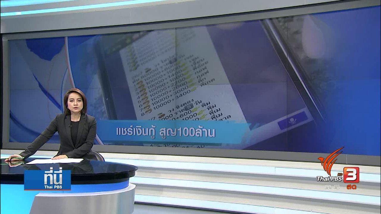 ที่นี่ Thai PBS - แชร์เงินกู้หลอกร่วมลงทุน เสียหาย 100 ล้านบาท