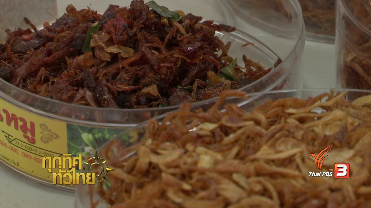 ทุกทิศทั่วไทย - จุฑามาศ พาตะลุย : น้ำพริกเอ็นหมู
