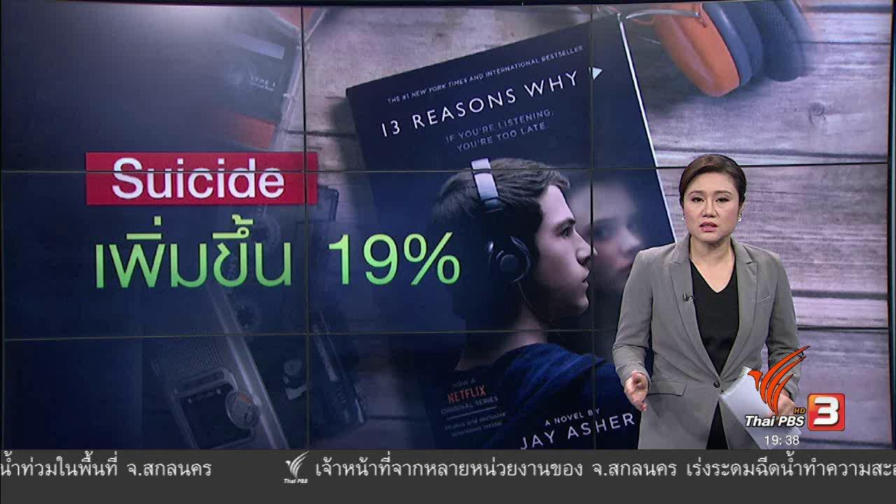 ข่าวค่ำ มิติใหม่ทั่วไทย - วิเคราะห์สถานการณ์ต่างประเทศ :  ละครสะท้อนฆ่าตัวตาย