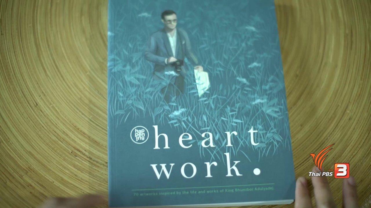 แสงจากพ่อ น้อมศิระกราน เสด็จสู่สวรรคาลัย - เล่าภาพรวมรายการ Heart Work