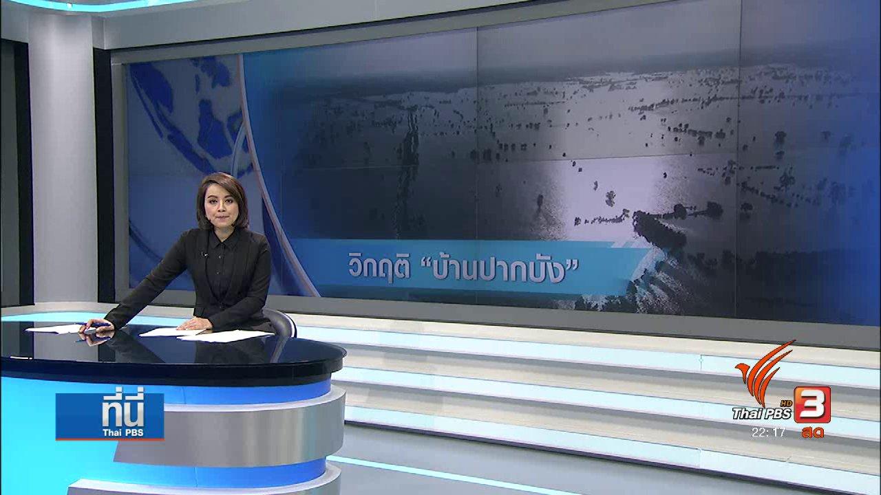 """ที่นี่ Thai PBS - วิกฤตน้ำท่วม """"บ้านปากบัง"""" จ.นครพนม"""