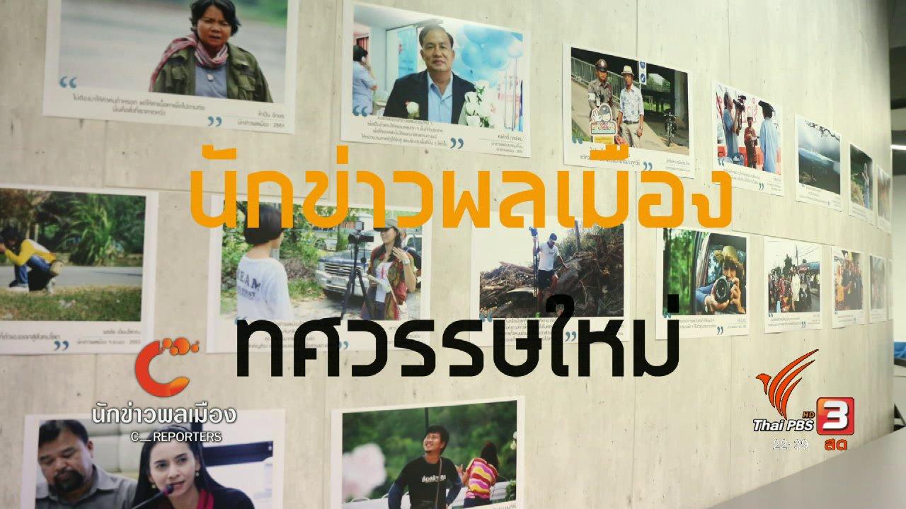 ที่นี่ Thai PBS - นักข่าวพลเมือง : ทศวรรษใหม่