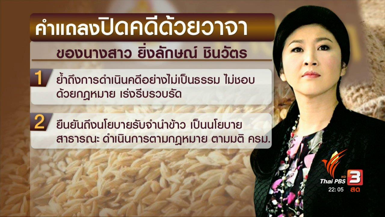 """ที่นี่ Thai PBS - เปิดคำแถลง """"ยิ่งลักษณ์"""" 19 หน้า ย้ำ """"สุจริตใจ"""""""