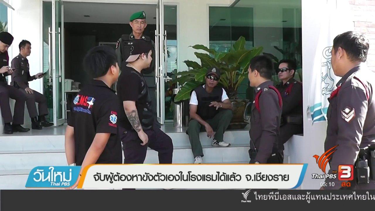 วันใหม่  ไทยพีบีเอส - จับผู้ต้องหาขังตังเองในโรงแรมได้แล้ว จ.เชียงราย