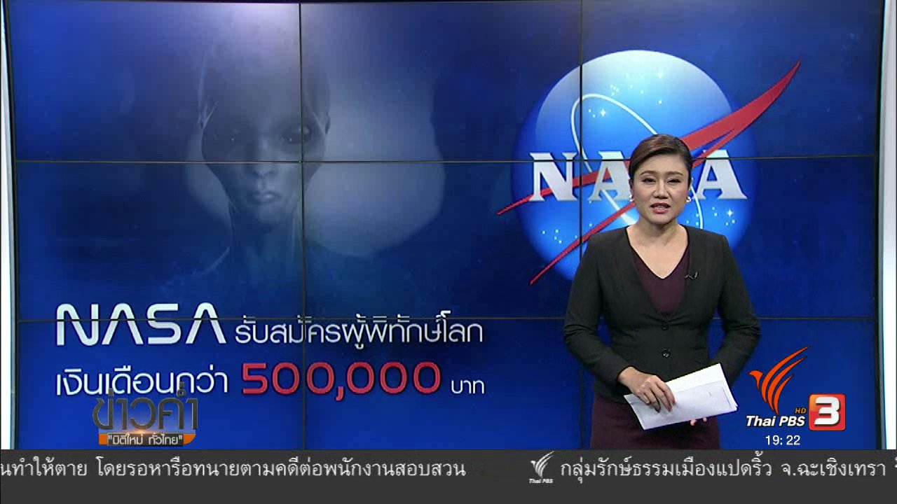 ข่าวค่ำ มิติใหม่ทั่วไทย - วิเคราะห์สถานการณ์ต่างประเทศ :  นาซ่ารับผู้พิทักษ์โลก