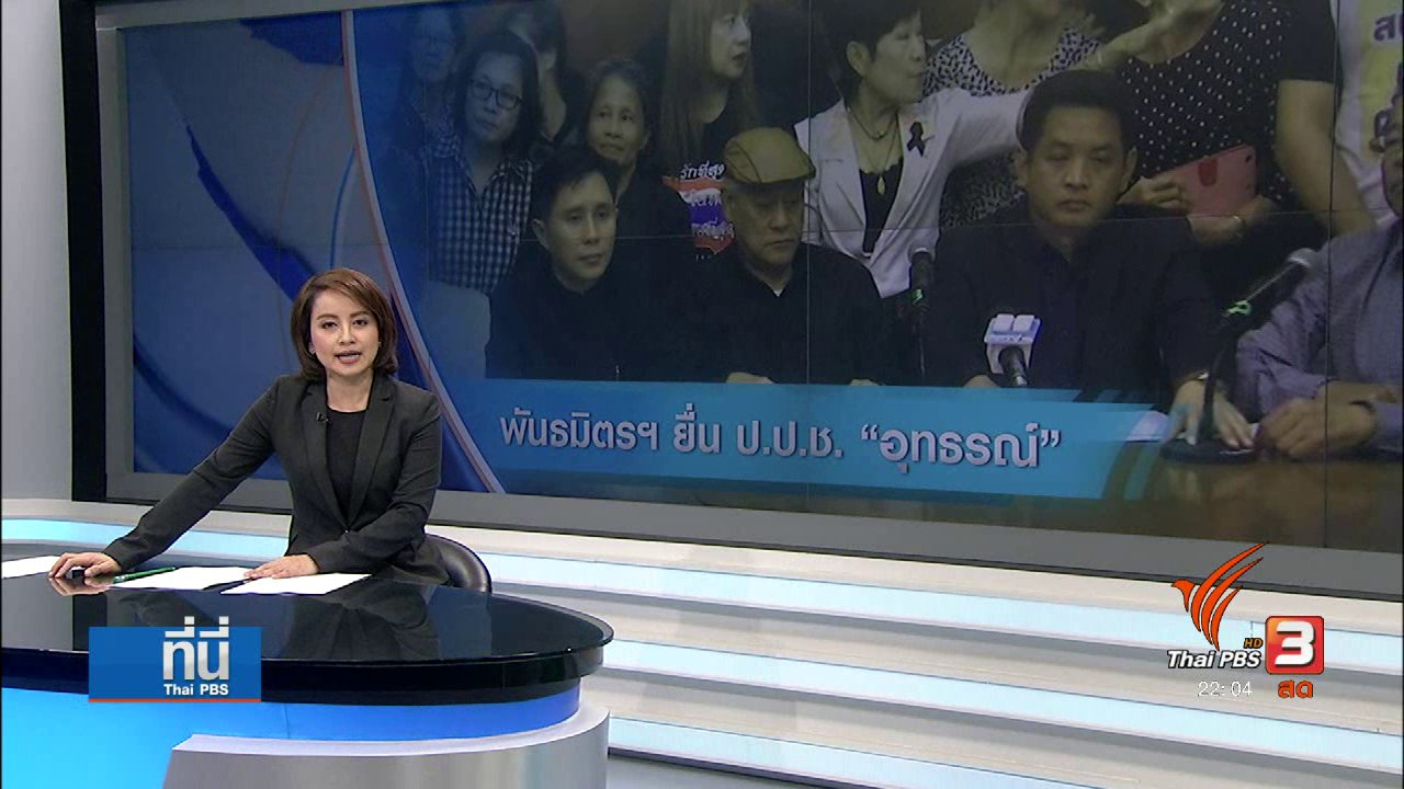 ที่นี่ Thai PBS - แกนนำพันธมิตรฯ มั่นใจ ป.ป.ช. อุทธรณ์คดี