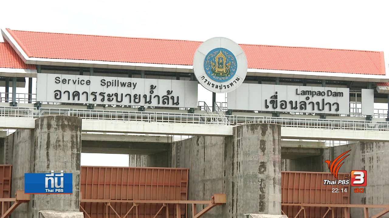 """ที่นี่ Thai PBS - เตือน """"เขื่อนลำปาว"""" เสี่ยงวิบัติ"""