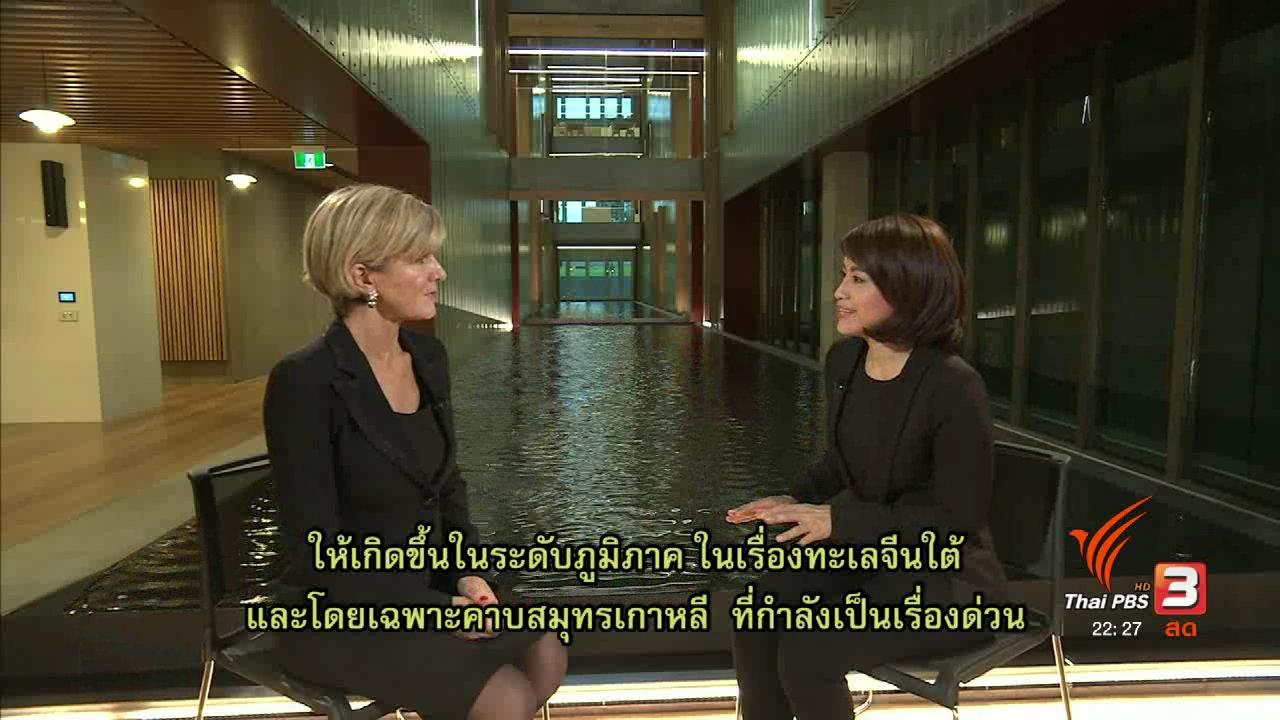 ที่นี่ Thai PBS - สัมภาษณ์พิเศษรัฐมนตรีต่างประเทศออสเตรเลีย