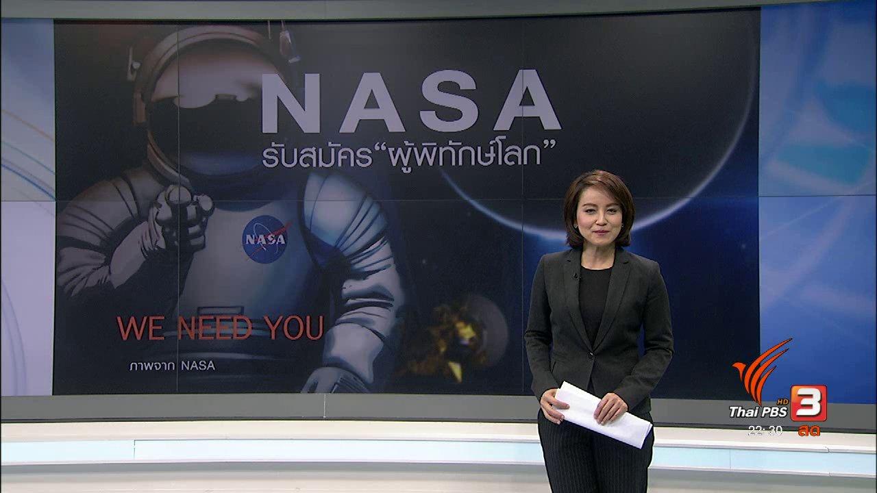 """ที่นี่ Thai PBS - NASA รับสมัคร """"ผู้พิทักษ์โลก"""""""