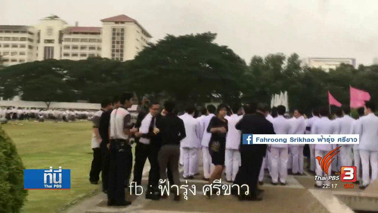 """ที่นี่ Thai PBS - """"จุฬา"""" ชี้แจงเหตุวุ่นวายงานถวายบังคมฯ"""