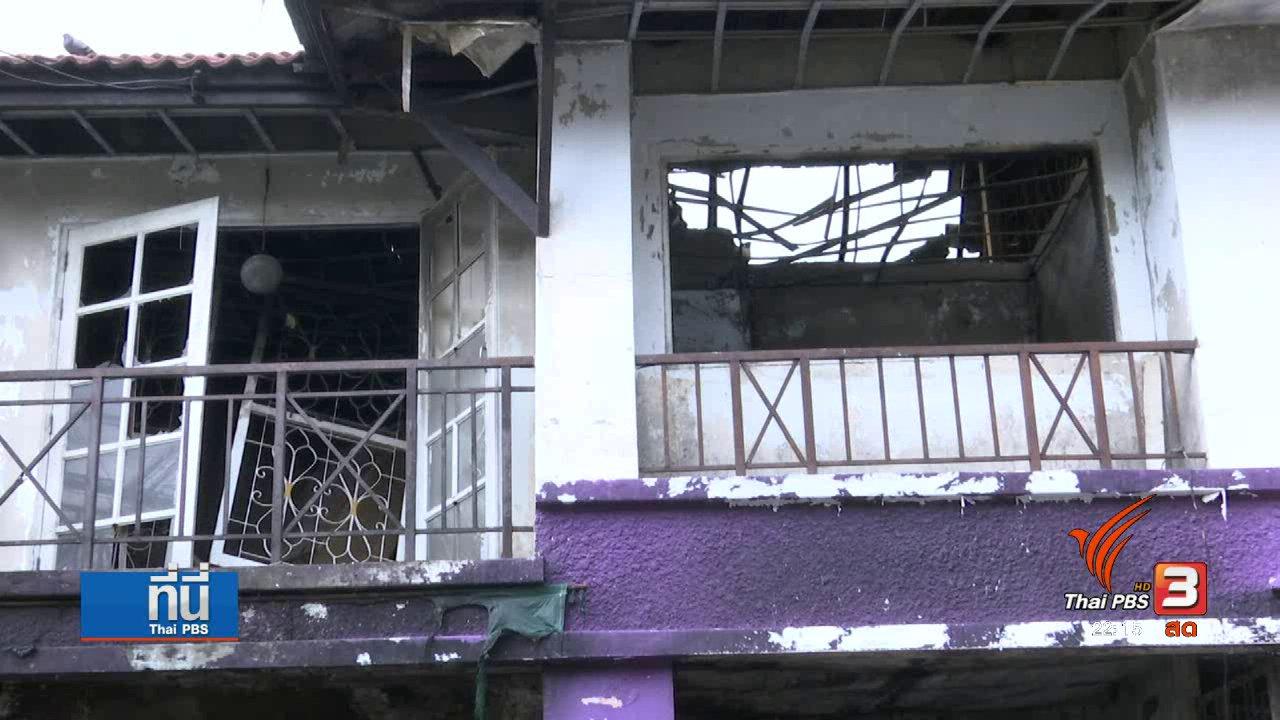 """ที่นี่ Thai PBS - """"เหล็กดัดในอาคาร"""" อุปสรรคหนีรอดจากเพลิงไหม้"""