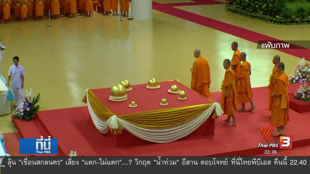 """ที่นี่ Thai PBS - """"ธัมมชโย"""" หนีออกนอกประเทศจริงหรือไม่"""
