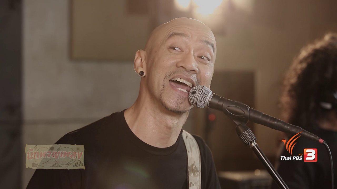 นักผจญเพลง - น่านี่น่าว - กบ TAXI