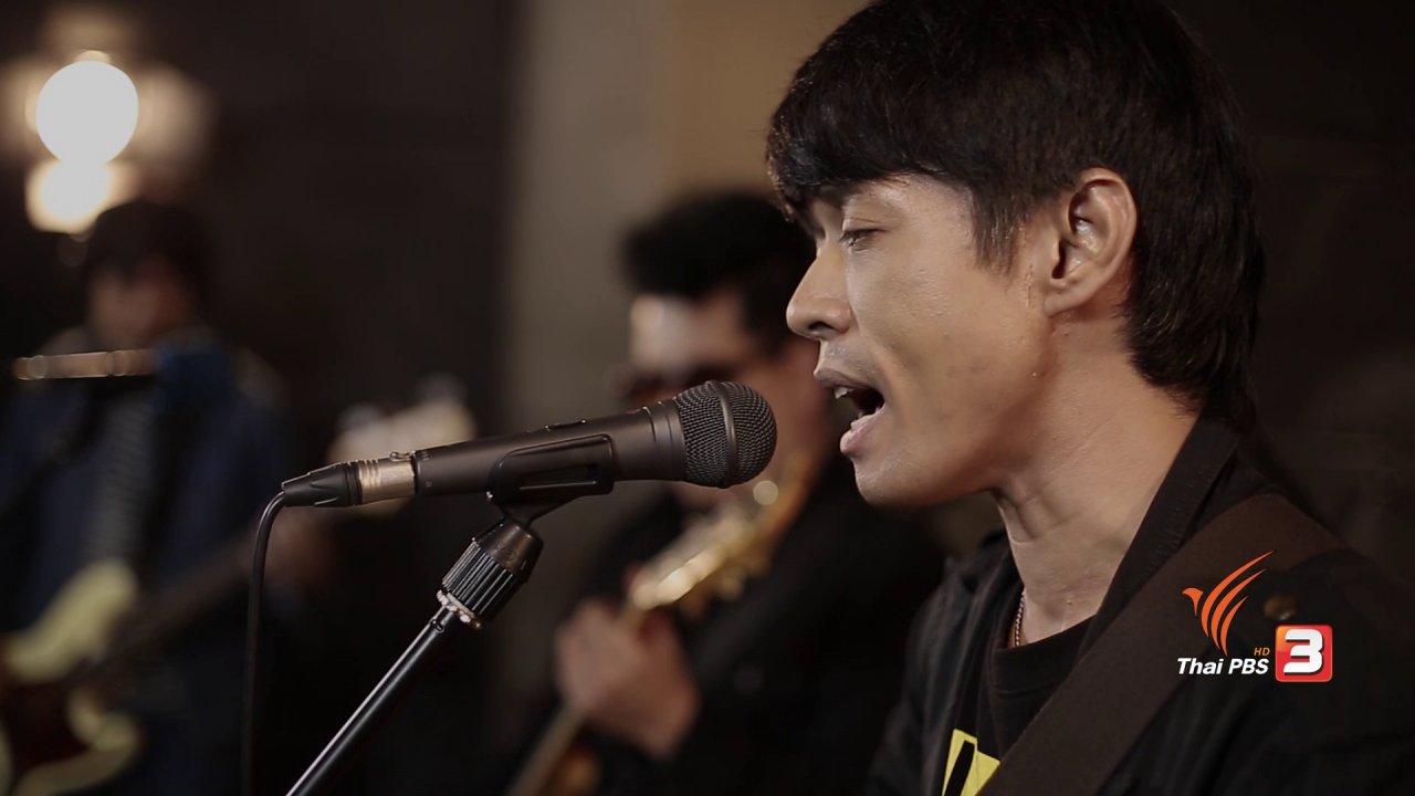 นักผจญเพลง - ปวดใจ - แซก I-ZAX