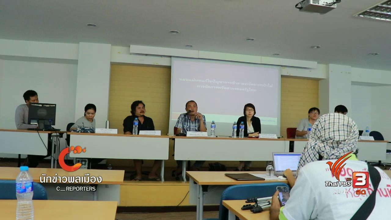 ที่นี่ Thai PBS - นักข่าวพลเมือง : เสวนาอีสานกลางกรุง ครั้งที่ 2