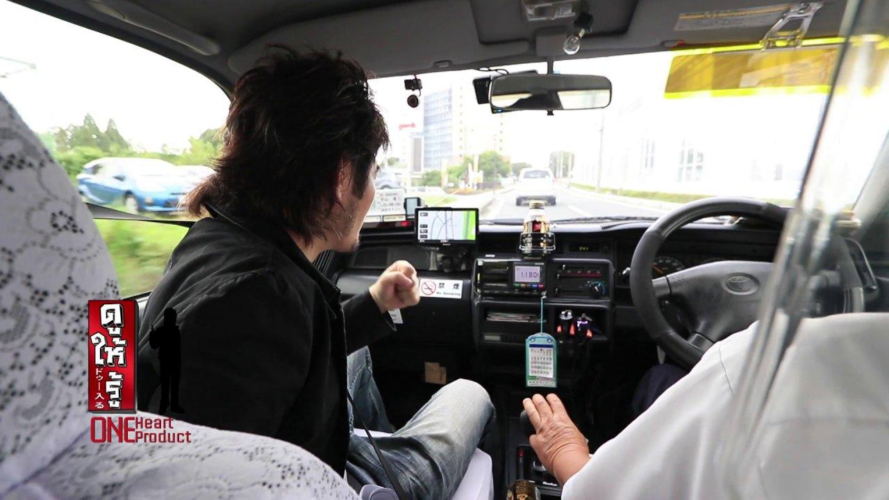 ดูให้รู้ - กว่าจะเป็นคนขับแท็กซี่ญี่ปุ่น
