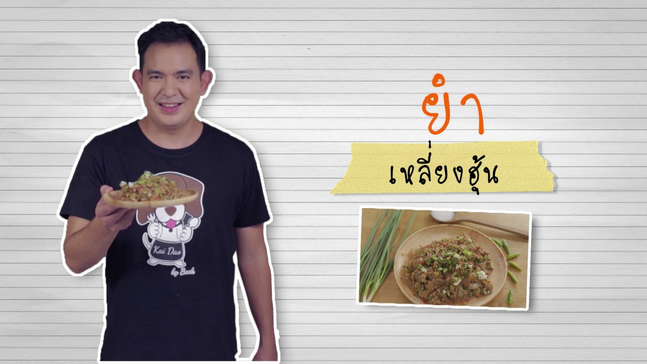 Foodwork - ยำเหลี่ยงฮุ้น