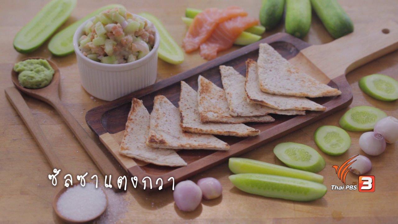 Foodwork - ซัลซาแตงกวา