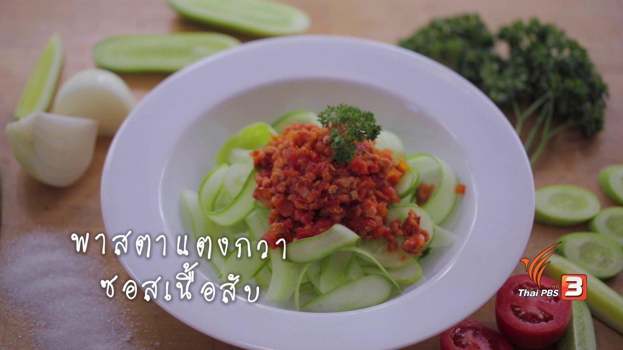 Foodwork - พาสตาแตงกวาซอสมะเขือเทศ