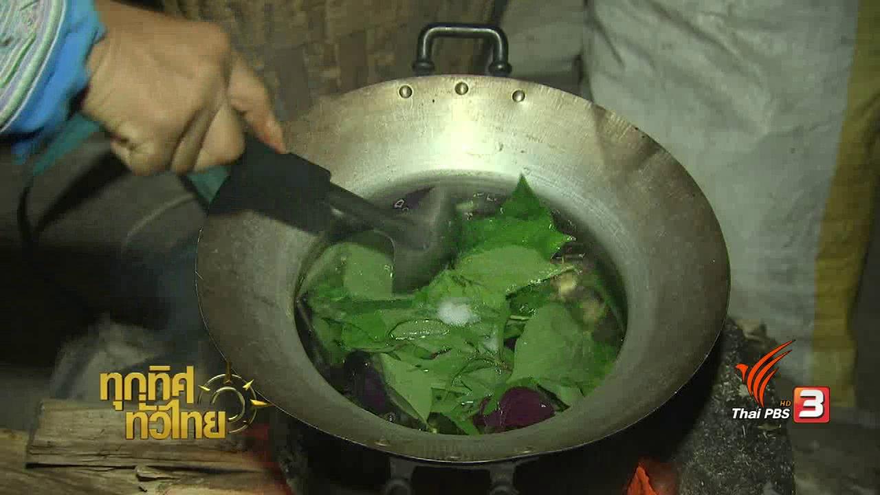 ทุกทิศทั่วไทย - จุฑามาศ พาตะลุย : ต้มไก่สมุนไพรม้ง