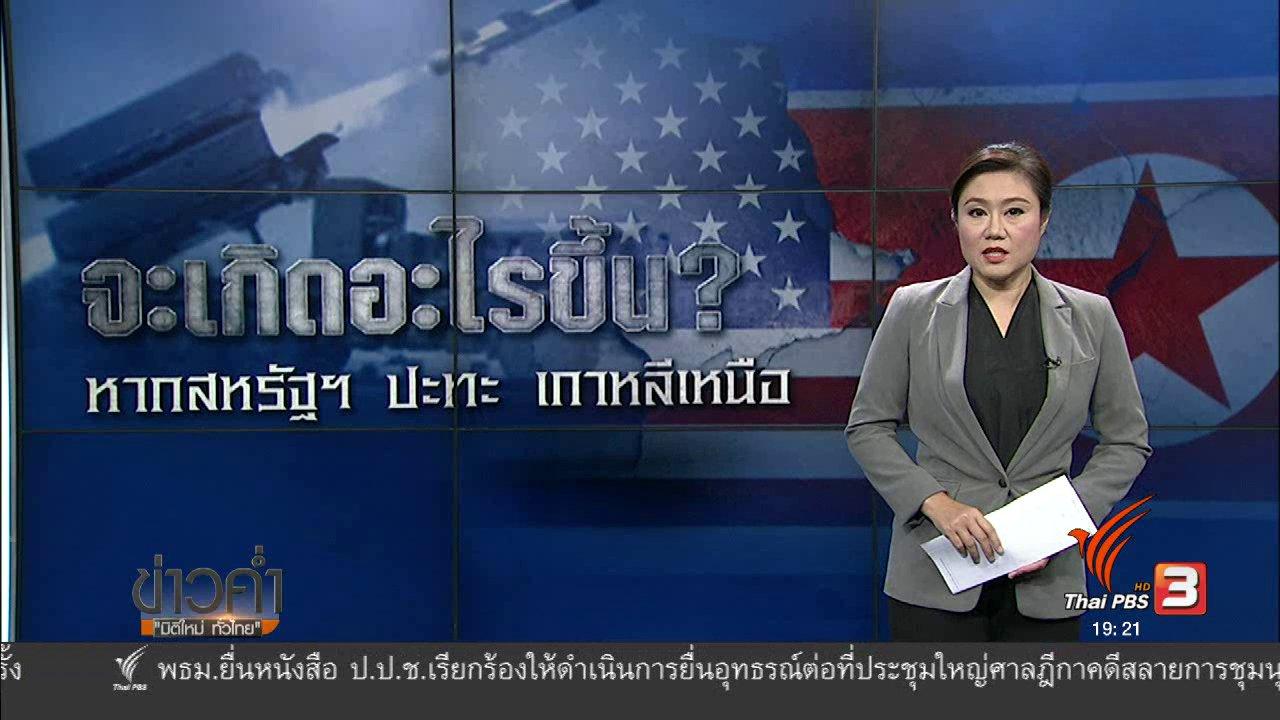 ข่าวค่ำ มิติใหม่ทั่วไทย - วิเคราะห์สถานการณ์ต่างประเทศ :  จะเกิดอะไรขึ้น หากสหรัฐฯ ปะทะเกาหลีเหนือ