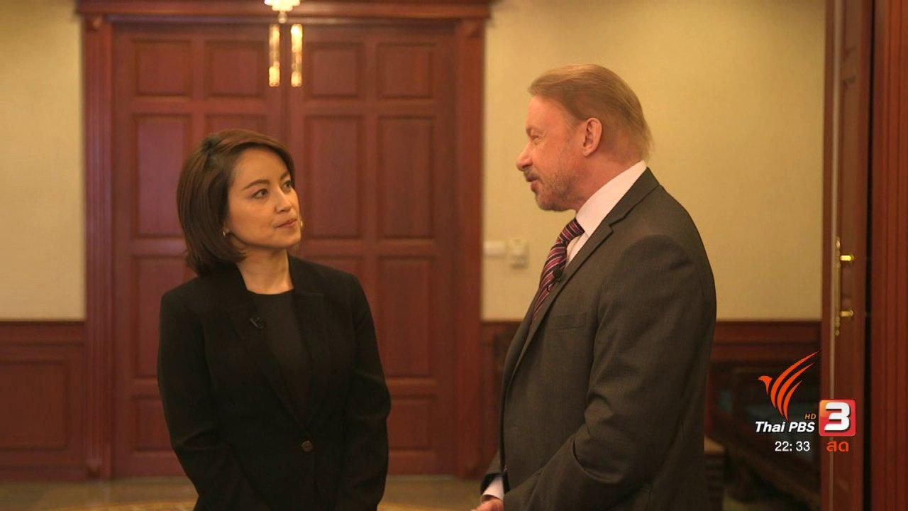 ที่นี่ Thai PBS - มาตรการคว่ำบาตร กระทบสัมพันธ์สหรัฐฯ-รัสเซีย