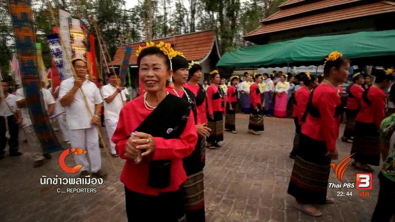 ที่นี่ Thai PBS - นักข่าวพลเมือง : ชาติพันธุ์อึมปี้ กับภาษาถิ่นที่ใกล้สูญหาย จ.แพร่