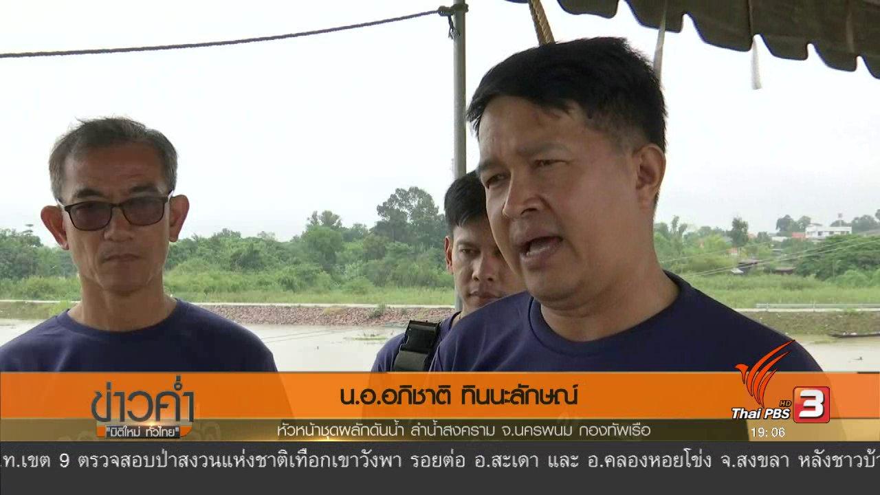 ข่าวค่ำ มิติใหม่ทั่วไทย - การระบายน้ำ จ. นครพนม