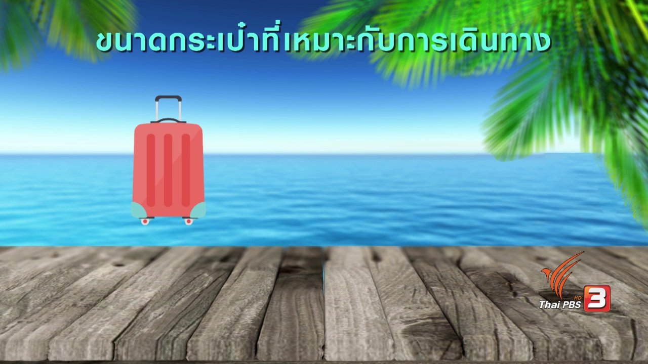 นารีกระจ่าง - กระจ่างรอบตัว : เลือกซื้อกระเป๋าเดินทาง
