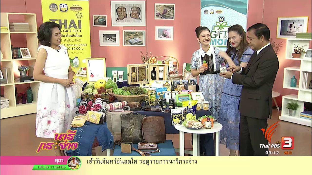 นารีกระจ่าง - ตลาดของดี SMEs เกษตรไทย