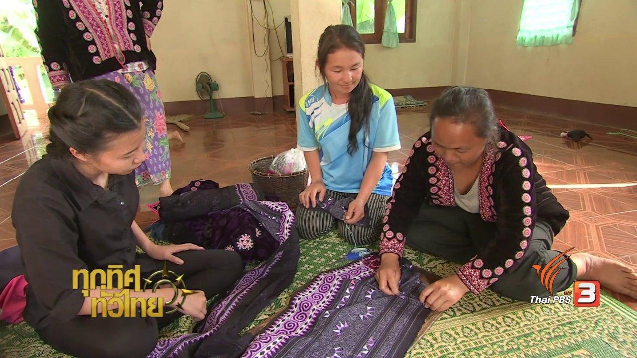 ทุกทิศทั่วไทย - จุฑามาศ พาตะลุย : การทำชุดม้งเขียว