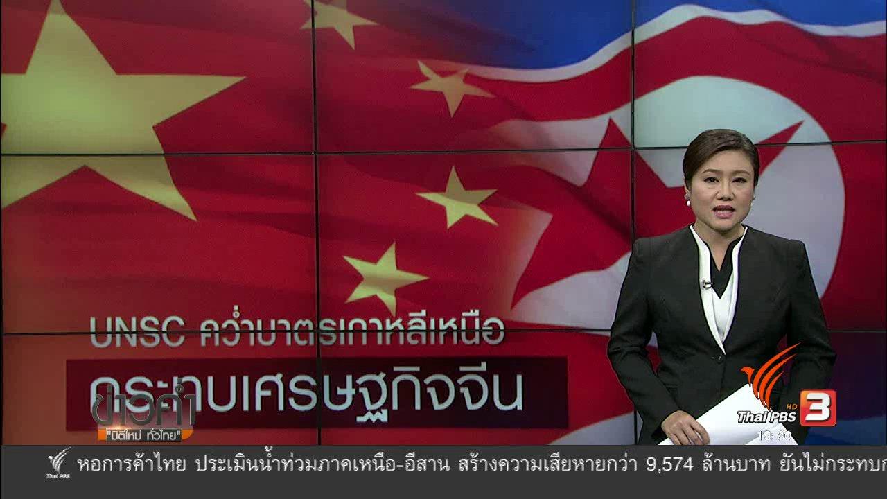 ข่าวค่ำ มิติใหม่ทั่วไทย - วิเคราะห์สถานการณ์ต่างประเทศ :  UNSC คว่ำบาตรเกาหลีเหนือ กระทบเศรษฐกิจจีน