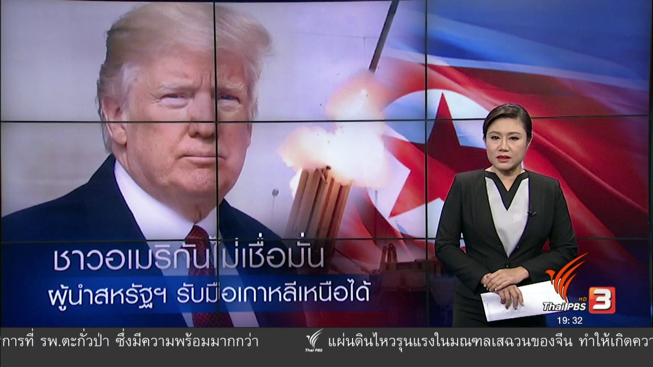 ข่าวค่ำ มิติใหม่ทั่วไทย - วิเคราะห์สถานการณ์ต่างประเทศ :  ชาวอเมริกันไม่เชื่อมั่น ผู้นำสหรัฐฯ รับมือเกาหลีเหนือได้