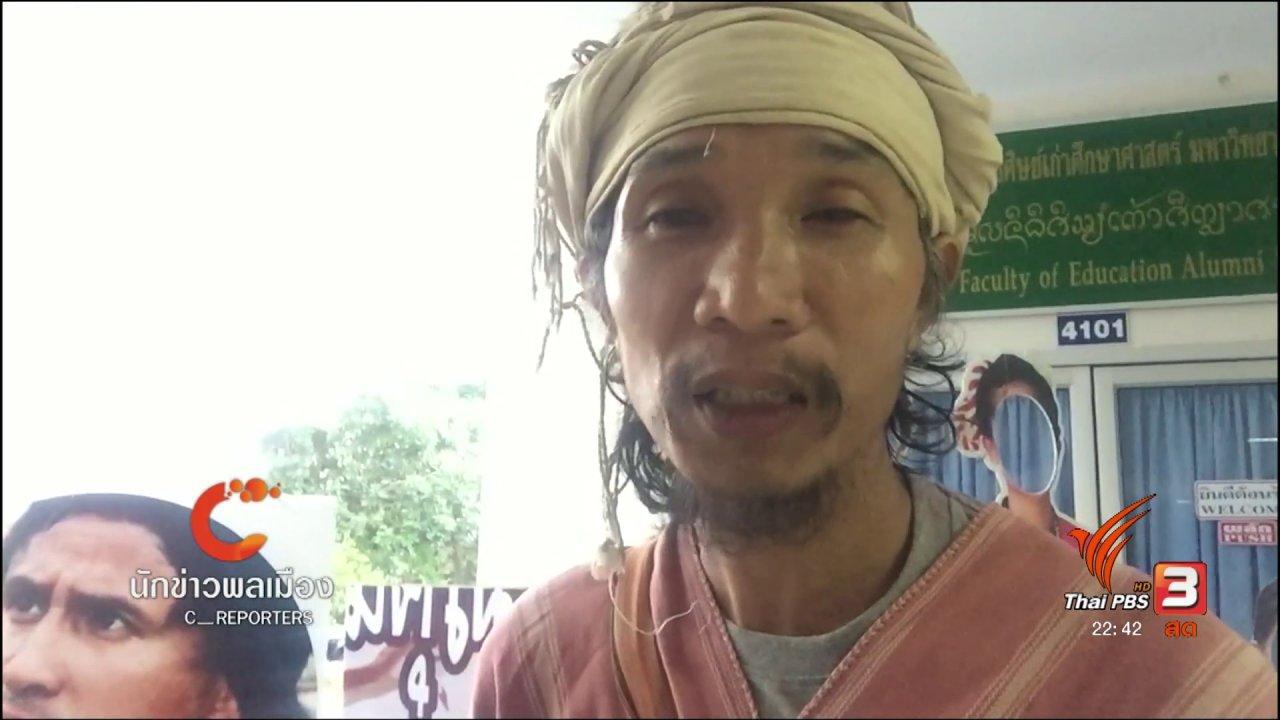ที่นี่ Thai PBS - นักข่าวพลเมือง : พัฒนาชนเผ่าพื้นเมืองในประเทศไทย