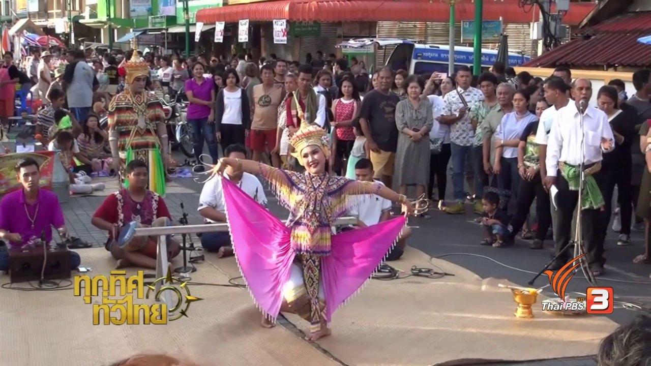 ทุกทิศทั่วไทย - วิถีทั่วไทย : หลาดหน้าพระธาตุ