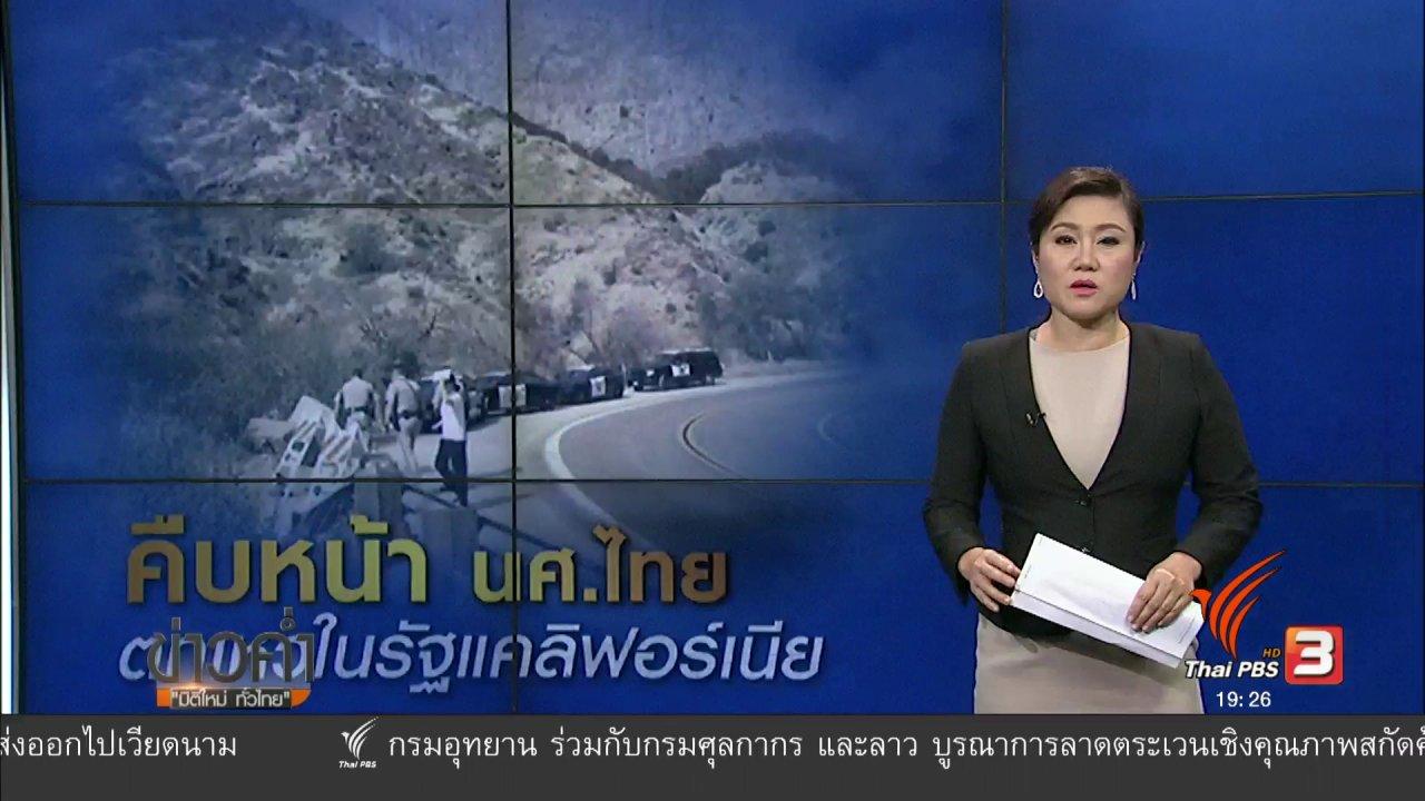ข่าวค่ำ มิติใหม่ทั่วไทย - วิเคราะห์สถานการณ์ต่างประเทศ :  นศ.ไทยขับรถหน้าผาในแคลิฟอร์เนีย