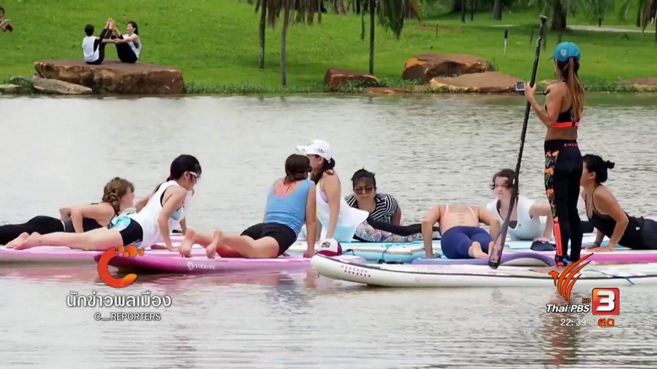 ที่นี่ Thai PBS - นักข่าวพลเมือง : โยคะ ช่วยน้ำท่วมภาคอีสาน
