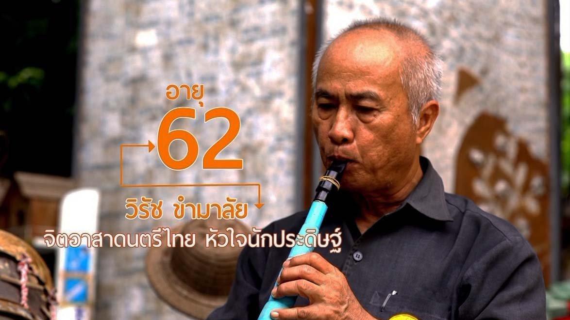 ลุยไม่รู้โรย - จิตอาสาดนตรีไทย หัวใจนักประดิษฐ์