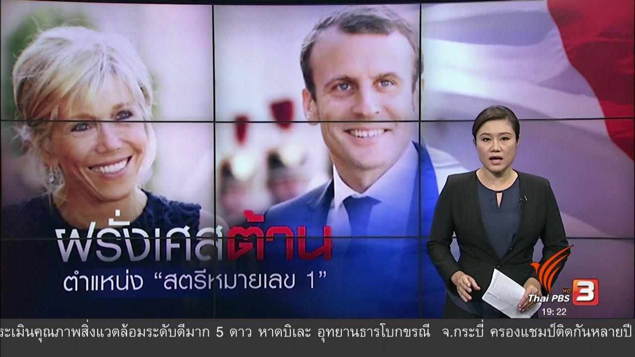 """ข่าวค่ำ มิติใหม่ทั่วไทย - วิเคราะห์สถานการณ์ต่างประเทศ :  ฝรั่งเศส ต้านตำแหน่ง """"สตรีหมายเลข 1"""""""
