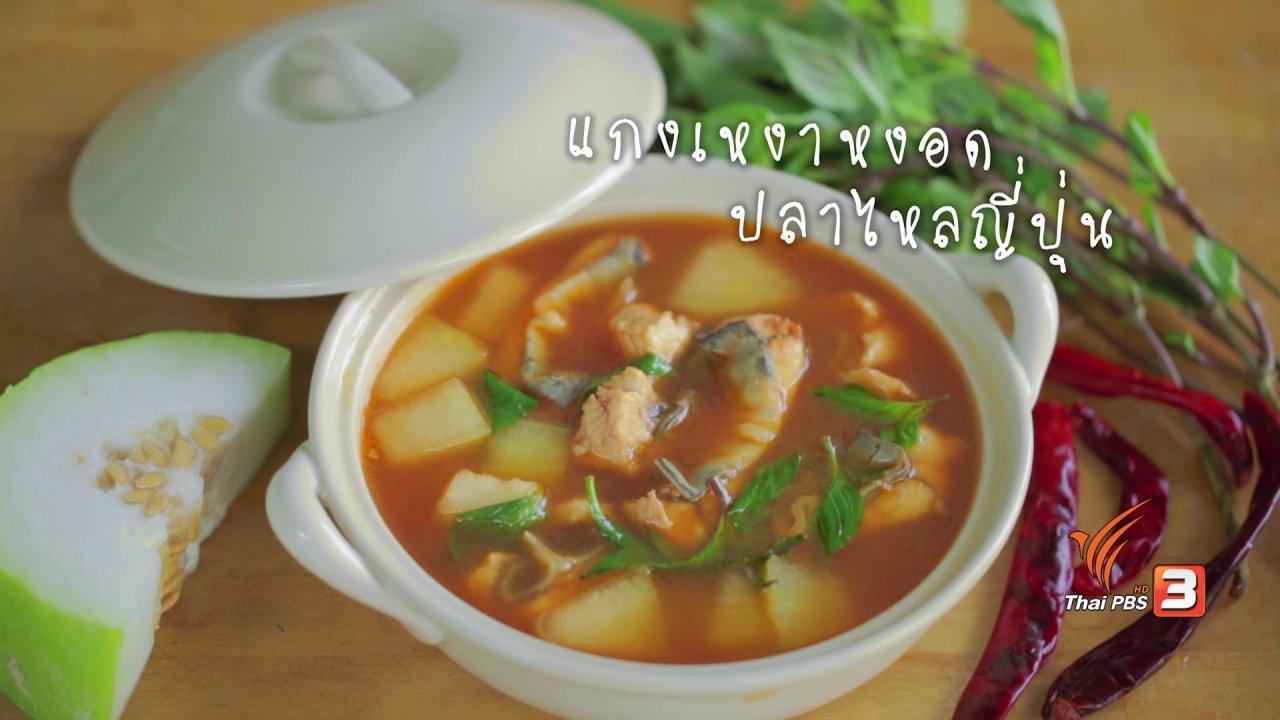 Foodwork - แกงเหงาหงอดปลาไหลญี่ปุ่น